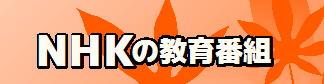NHK教育 三浦太鼓店