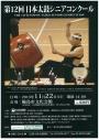 第12回日本太鼓シニアコンクール