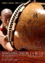 小林太郎 特別コンサート「彼の道 この道 太鼓道」