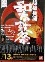 越後長岡和太鼓祭2015