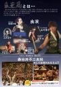 和響普及企画2016春日井不二太鼓『春薫風』(しゅんかふう)スペシャルコンサート