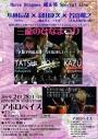 Three Dragons 和太鼓 Special Live Vol.2~三龍のひなまつり