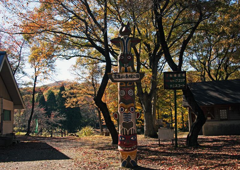高床山公園