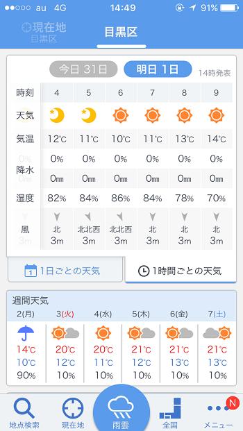 2015年10月31日天気アプリ by占いとか魔術とか所蔵画像
