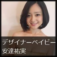 ドラマ『デザイナーベイビー』安達祐ちゃんのショートボブ