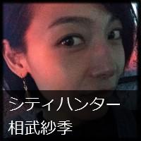 シティハンターの役作りで相武紗季ちゃんがベリーショートに