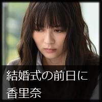 ドラマ『結婚式の前日に』香里奈ちゃんの髪型