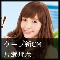 ケープでキープCMの片瀬那奈ちゃんの髪型