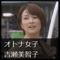 ドラマ『オトナ女子』吉瀬美智子さんのマニッシュヘア