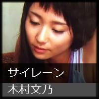 『サイレーン』で短め前髪を披露した木村文乃ちゃんの髪型