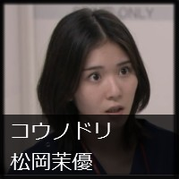 産科研修医役『コウノドリ』松岡茉優ちゃんの髪型