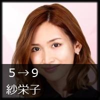 ドラマ『5→9』魔性の女健在!紗栄子ちゃんのミディアムヘア