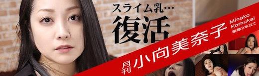 【カリビアンコムプレミアム】月刊・小向美奈子販売スタート