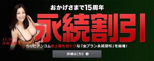 【カリビアンコム】15周年記念キャンペーン