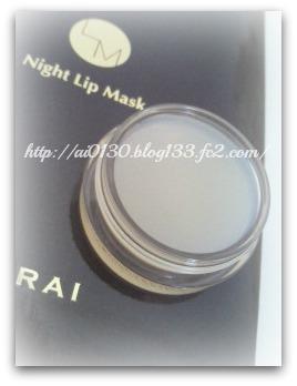 夜用リップマスク
