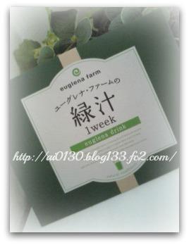 ユーグレナ・ファーム緑汁 株式会社ユーグレナ