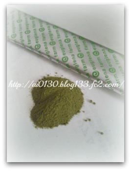 ユーグレナ・ファーム緑汁 粉末状