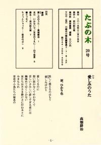 詩誌「たぶの木」20号表紙・目次