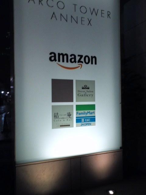 Amazon本社