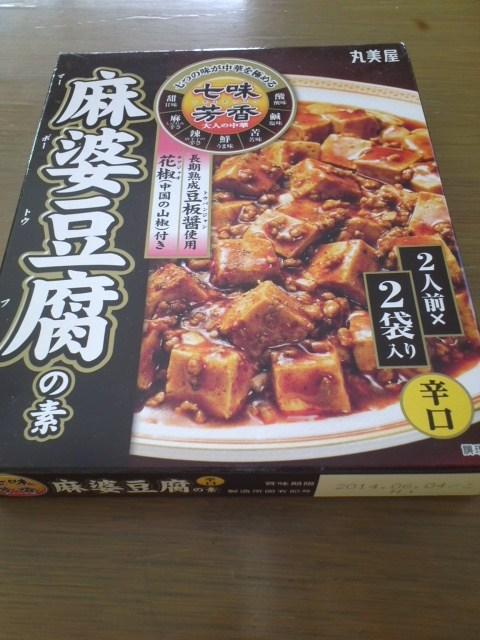賞味期限切れの麻婆豆腐のもと