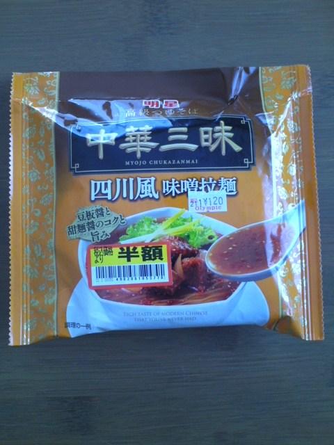 中華三昧 四川風味噌垃麺