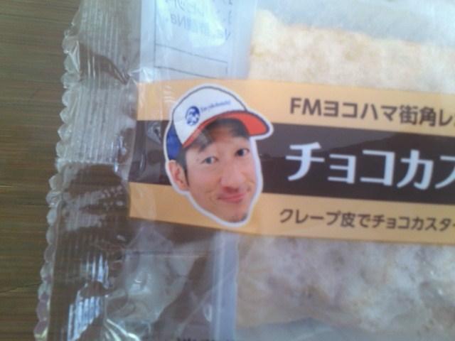 藤田君プロデュース チョコカスタードクレープ