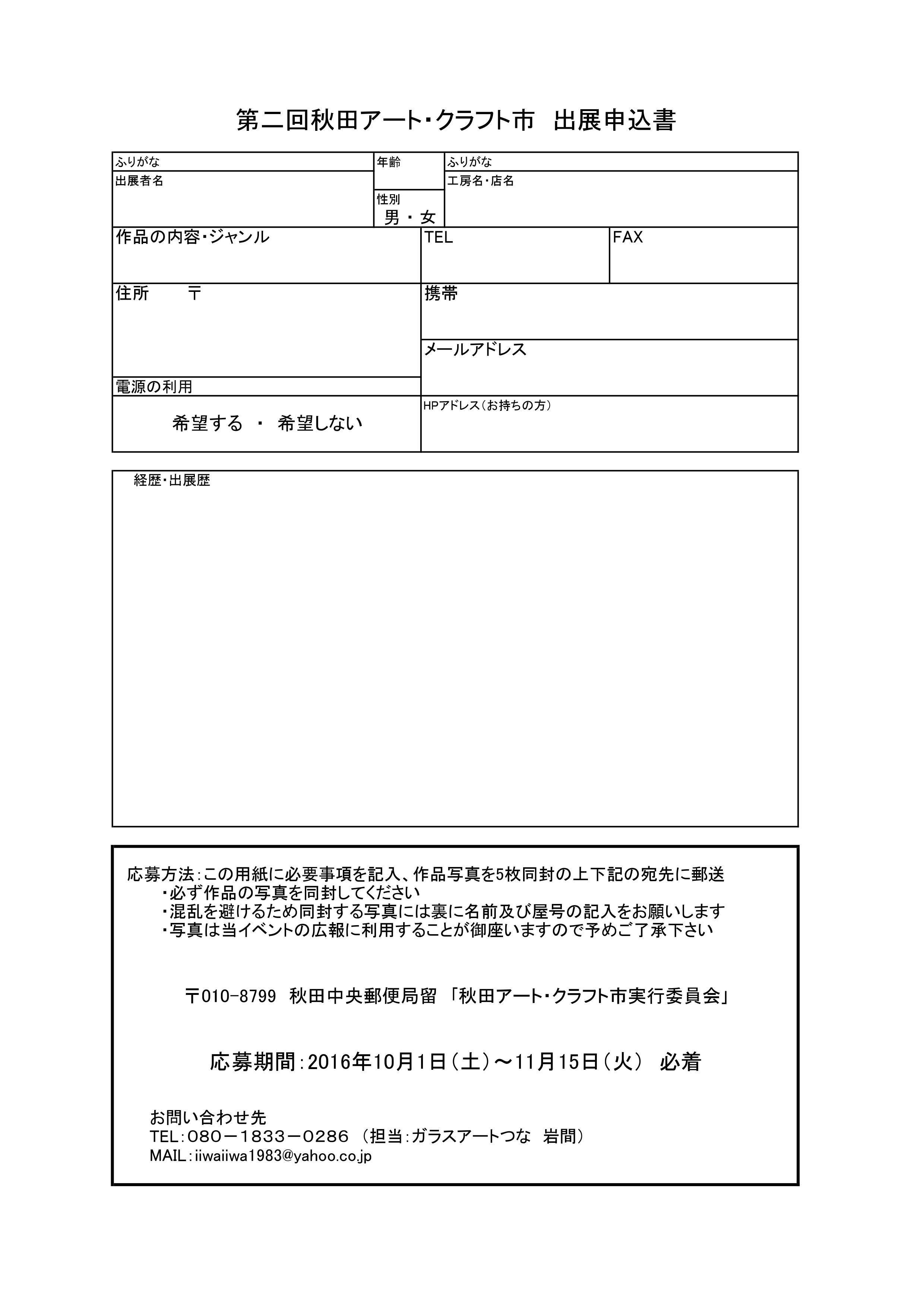出展申込書