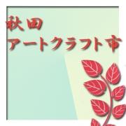 秋田アートクラフト市スタッフ