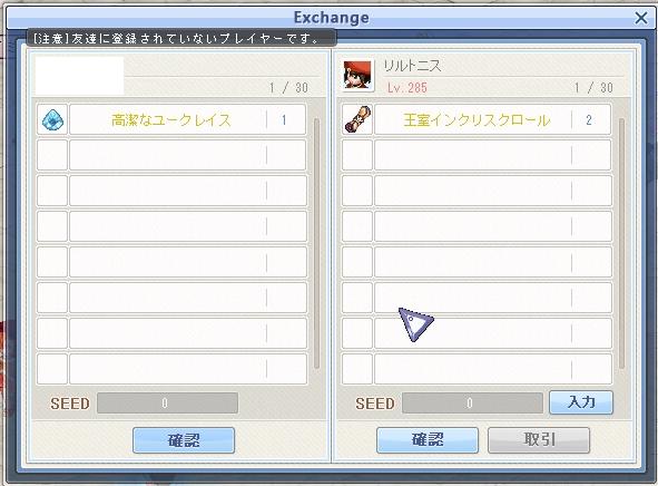 取引(ユークレイス⇔王室2)