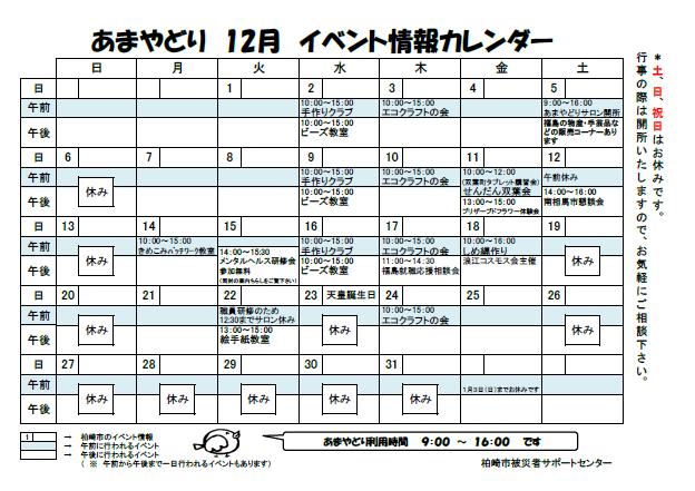 12月イベントカレンダーブログ用