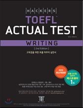 Actual Test Wriring 2nd