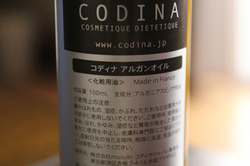 コディナのアルガンオイル2