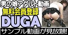 DUGAアダルト動画