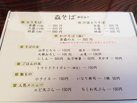 2015 11 20 森そば1