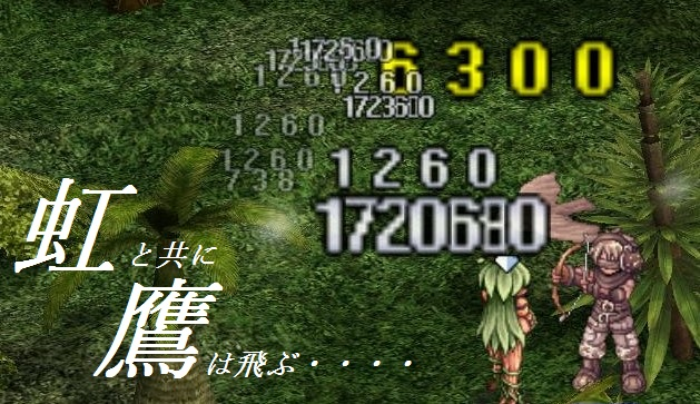 虹連1-1