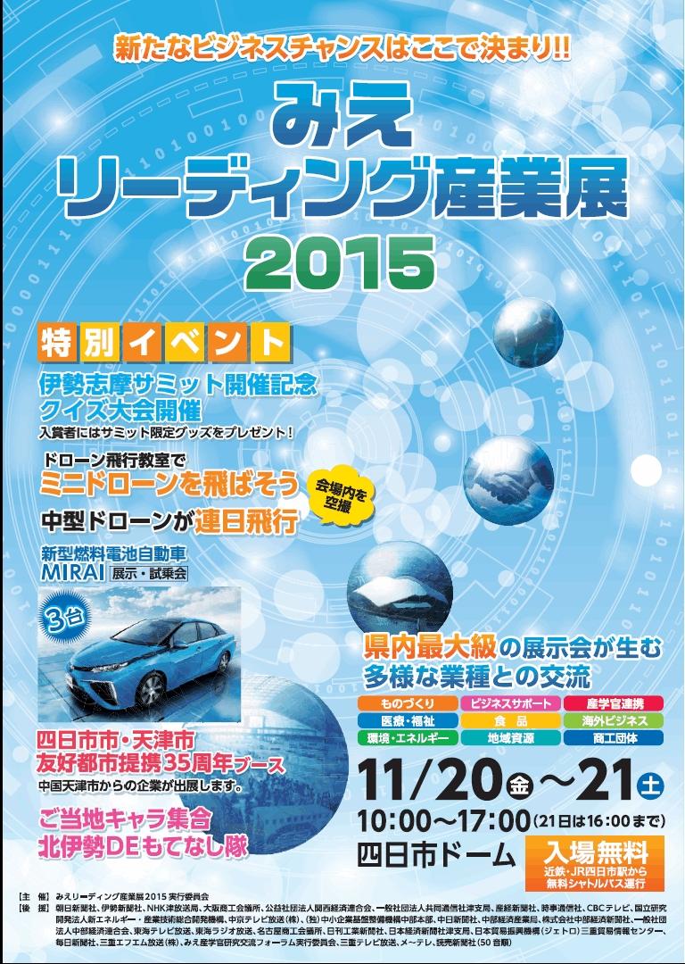 みえリーディング産業展2015