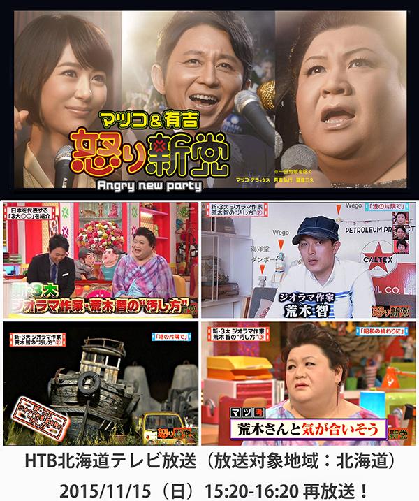 怒り新党再放送11月15日_B
