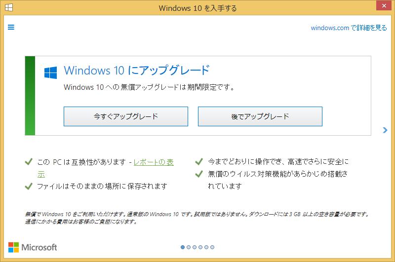 Windows 10 を入手する 151128