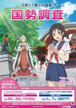 kokusei_l_convert_20151126162848.jpg