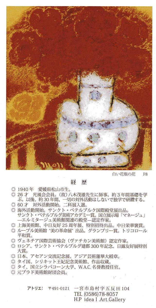 門田1-2
