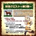 討伐クエストvol3-阪神