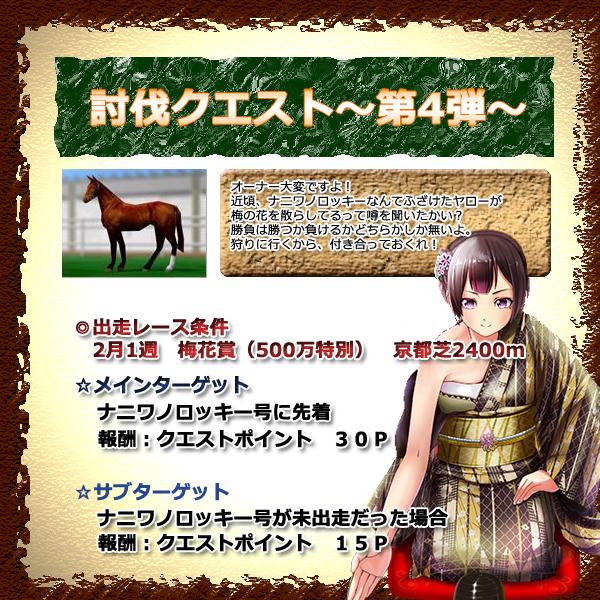 討伐クエストvol4-京都
