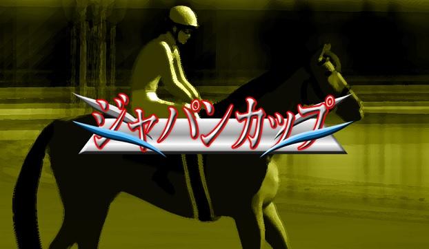 ジャパンカップ競伝