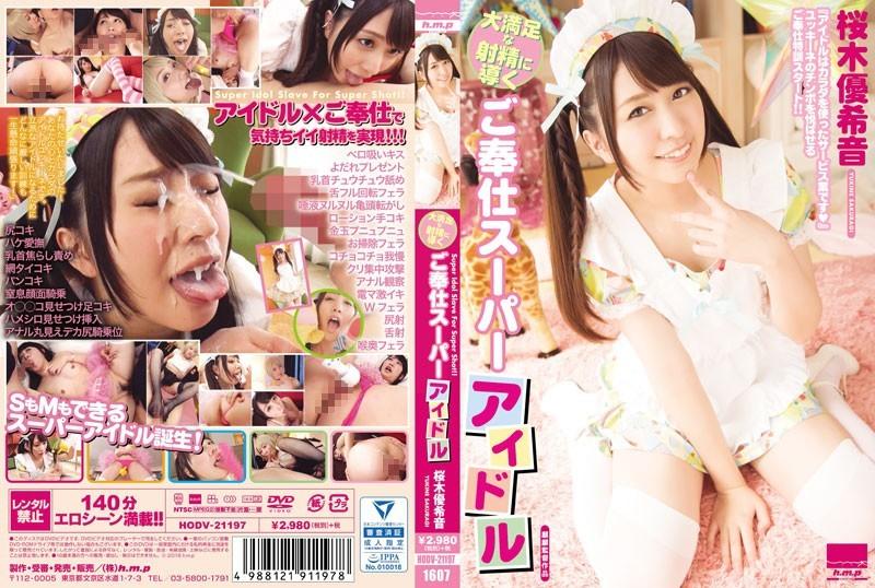 大満足な射精に導くご奉仕スーパーアイドル 桜木優希音の購入ページへ