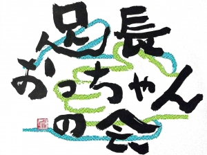 ashinaga81