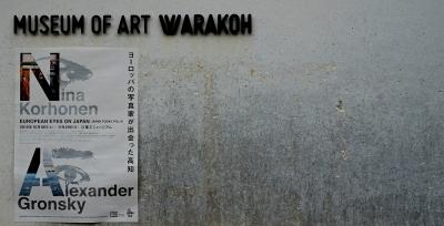 高知藁工美術館-wall_before_the_rain