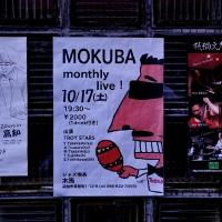 Mokuba-poster.jpg