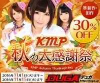 kmp_1611_300.jpg