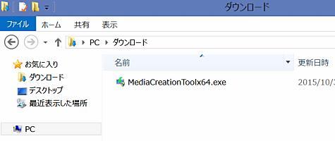 mediacreationtoolx64.exe ダウンロード