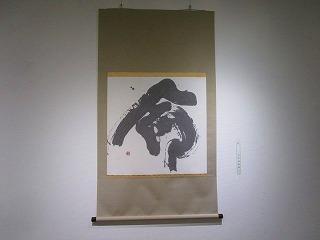H27年昴書展 005